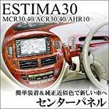 エスティマ MCR.ACR30/40/AHR10 センターパネル 茶木目