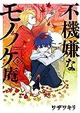 不機嫌なモノノケ庵(3) (ガンガンコミックスONLINE)
