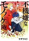 不機嫌なモノノケ庵 第3巻 2015年02月21日発売