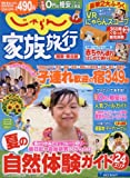 じゃらん家族旅行 (関東・東北じゃらん臨時増刊 16/06月号)