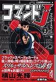 コマンドJ (2) (講談社漫画文庫)
