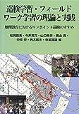 巡検学習・フィールドワーク学習の理論と実践—地理教育におけるワンポイント巡検のすすめ