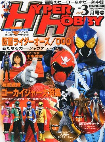 HYPER HOBBY (ハイパーホビー) 2011年 03月号 [雑誌]
