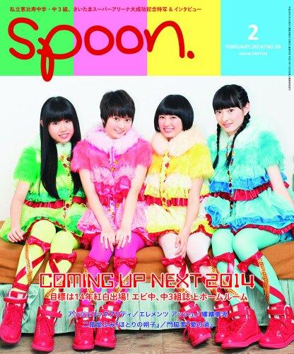 spoon. (スプーン) 2014年 02月号 [雑誌]