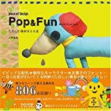 piece of Design Pop&Fun たのしい素材806点