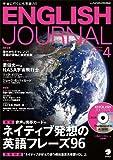 ENGLISH JOURNAL ( イングリッシュジャーナル ) 2010年 04月号 [雑誌]