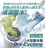 ステンレスの脱水槽が取り外せる、安心便利な小型脱水機! 【Dry-Cyclone BDS−3.0SBP】 ランキングお取り寄せ