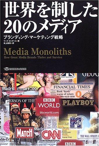 世界を制した20のメディア―ブランディング・マーケティング戦略