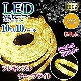 【10M シャンパンゴールド】 チューブライト 造形用 LED ロープライト 10mm 10メートル フレキシブルチューブライト