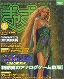 GAME ぎゃざ (ゲームギャザ) 2005年 06月号