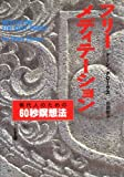 img - for 60 seconds meditation for modern people - Free Meditation (1994) ISBN: 4884813278 [Japanese Import] book / textbook / text book