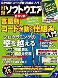 日経ソフトウエア 2012年 07月号 [雑誌]
