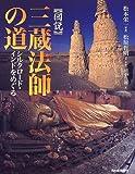 図説 三蔵法師の道―シルクロード・インドをめぐる (ふくろうの本)
