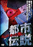 ほんとにあった怖い都市伝説 [DVD]