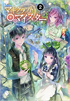 Magi Craft Meister, Vol.2 (Japanese) Tankobon Hardcover – March 21