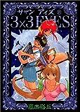 3×3(サザン)EYES (20) (ヤンマガKCスペシャル (552))