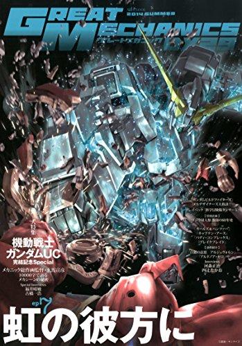 グレートメカニックDX(29) (双葉社MOOK)