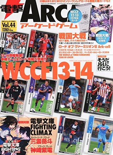 電撃ARCADE (アーケード) ゲーム Vol.44 2014年 10/13号 [雑誌]