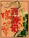 Image of Journey to the West - Chinese (Chinese Edition)