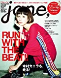 jane, 2009 WINTER (マガジンハウスムック)