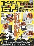 コピーゲーム&エミュレータ 2010最新テクニック (100%ムックシリーズ)