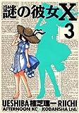 謎の彼女X 3 (3) (アフタヌーンKC)
