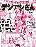 デジタルまんが素材集 デジアシさん(DVD付)