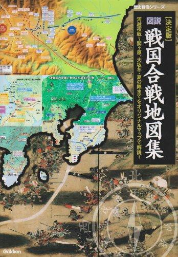 図説戦国合戦地図集