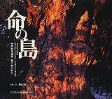 命の島―世界自然遺産屋久島の彩り (SUIKO BOOKS)
