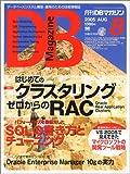 DB Magazine (マガジン) 2005年 08月号