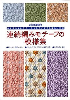 Continuous Crochet Motif 60 - Japanese Craft Book (Japanese) Paperback