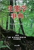 生態学事典