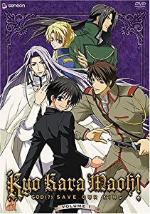 Kyo Kara Maoh -  God (?) Save Our King! ( Vol. 1)