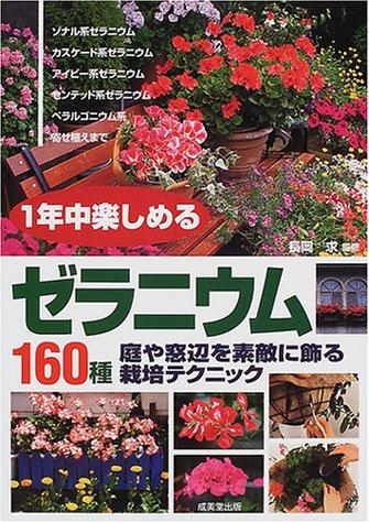 1年中楽しめるゼラニウム160種―庭や窓辺を素敵に飾る栽培テクニック