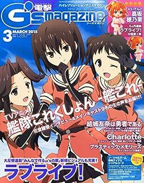 電撃G's magazine (ジーズマガジン) 2015年 03月号 [雑誌]
