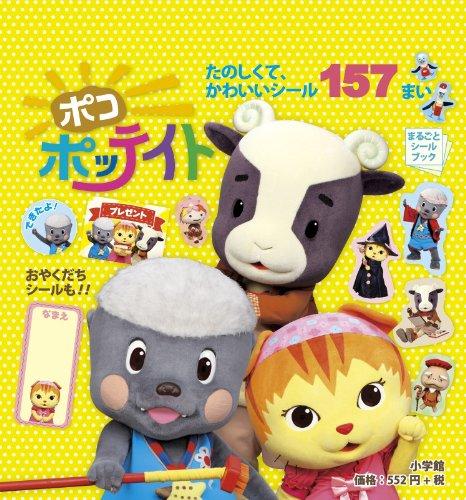 ポコポッテイト (まるごとシールブック)