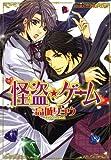 怪盗★ゲーム: 1 (あすかコミックスCL-DX)
