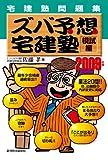 ズバ予想宅建塾 模試編 〈2009年版〉