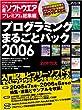 日経ソフトウエア プレミアム総集編プログラミングまるごとパック2006 (日経BPパソコンベストムック)