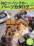 RCツーリングカーパーツ・カタログ (2004) (エイムック (841))