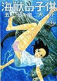 海獣の子供 3 (3) (IKKI COMIX)