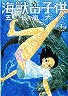 海獣の子供 第3巻