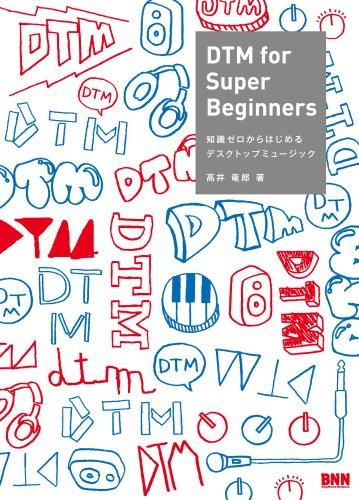 DTM for Super Beginners 知識ゼロからはじめるデスクトップミュージック