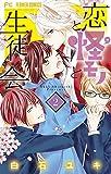 恋と怪モノと生徒会 2 (フラワーコミックス)