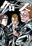 新装版クローズ(9)(少年チャンピオン・コミックス・エクストラ)