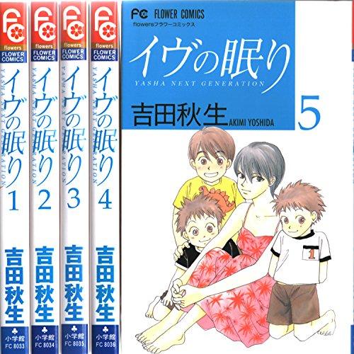 イヴの眠り コミック 全5巻完結