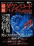 最新ダウンロードバイブル2012-2013 (100%ムックシリーズ)
