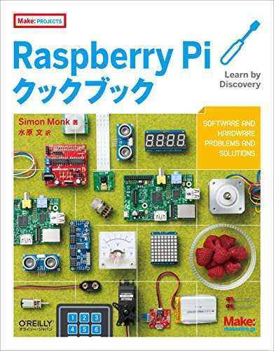Raspberry Piクックブック (Make:PROJECTS)
