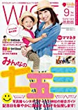 img - for wiremama tokushima 201409: minnnano753 (Japanese Edition) book / textbook / text book