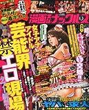 漫画実話ナックルズ 2011年 05月号 [雑誌]
